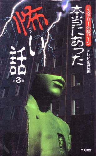 本当にあった怖い話〈第3集〉ミステリー体験ゾーン (サラ・ブックス)