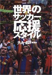 世界のサッカー応援スタイル (単行本(ソフトカバー))