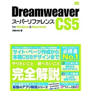 【クリックで詳細表示】Dreamweaver CS5 スーパーリファレンス for Windows&Macintosh [単行本]