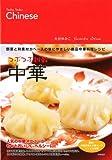 ■つぶつぶ雑穀中華―野菜と和素材がベースの体にやさしい絶品中華料理レシピ (単行本)