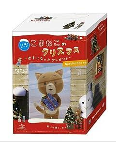 こま撮りえいが こまねこのクリスマス DVD-BOX