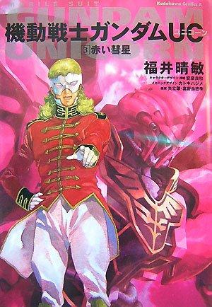 高达独角兽(Gundam UC)小说 -3- 红色彗星 Mobile Suit Gundam Unicorn Novel: The Red