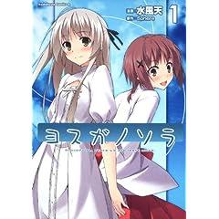 ヨスガノソラ (1) (角川コミックス・エース 282-1)