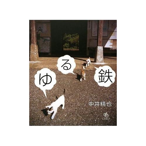 ゆる鉄 (単行本)