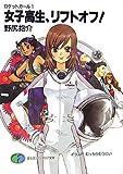 女子高生、リフトオフ!―ロケットガール〈1〉 (富士見ファンタジア文庫) (文庫)