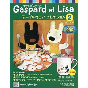 リサとガスパールテーブルウェアコレクション 2011年 2/16号 [雑誌]