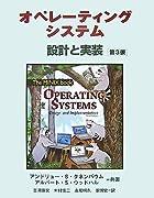 オペレーティングシステム 第3版