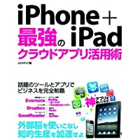 iPhone+iPad 最強のクラウドアプリ活用術