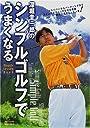 深堀圭一郎のシンプルゴルフでうまくなる