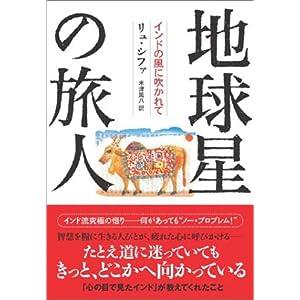地球星の旅人|リュシファ著|日本放送出版協会