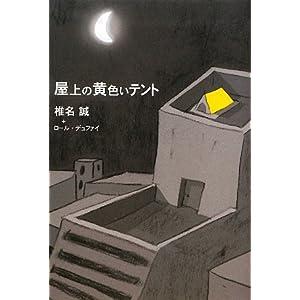 屋上の黄色いテント