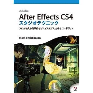 【クリックで詳細表示】After Effects CS4 スタジオテクニック (DVD付)―プロが教える効果的なビジュアルエフェクトとコンポジット―: Mark Christiansen, 倉下 貴弘, 株式会社 Bスプラウト: 本