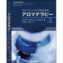 プロフェッショナルのためのアロマテラピー 第3版