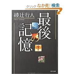 最後の記憶 (角川文庫)