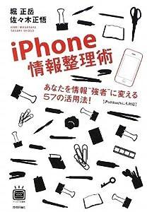iPhone情報整理術 ~あなたを情報''強者''に変える57の活用法!(デジタル仕事術シリーズ) (単行本(ソフトカバー))