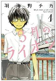3月のライオン (1) (ジェッツコミックス) <span style=