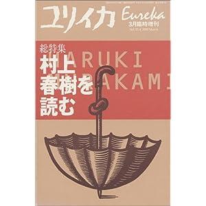 ユリイカ2000年3月臨時増刊号 総特集=村上春樹を読む