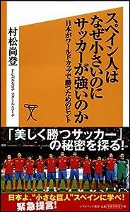 スペイン人はなぜ小さいのにサッカーが強いのか ワールドカップで日本が勝つためのヒント (ソフトバンク新書) (新書)