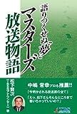 """語りつくせぬ""""夢""""マスターズ放送物語"""