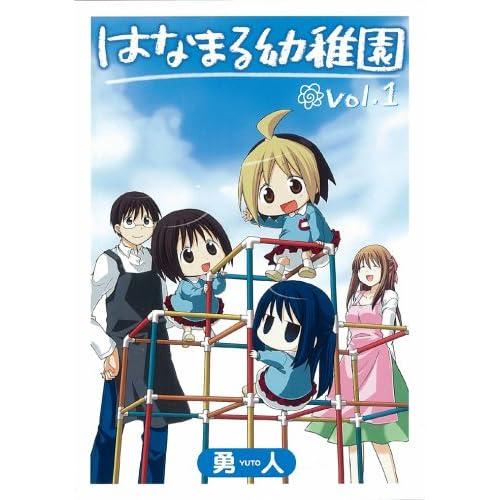 はなまる幼稚園 1 (ヤングガンガンコミックス) (コミック)
