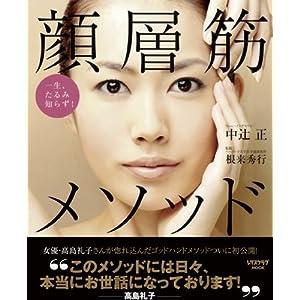 顔層筋メソッド―一生、たるみ知らず! (レタスクラブMOOK)