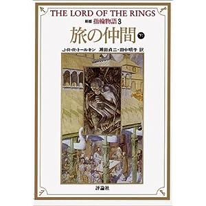 新版 指輪物語 3 旅の仲間(下1)(J.R.R. トールキン;瀬田貞二・田中明子訳)