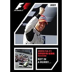 2009 FIA F1