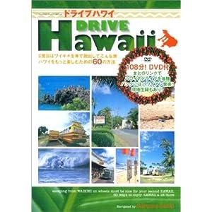 ドライブハワイ—2度目はワイキキを車で脱出してこんな旅。ハワイをもっと楽しむための、60の方法 (Shinko music mook)