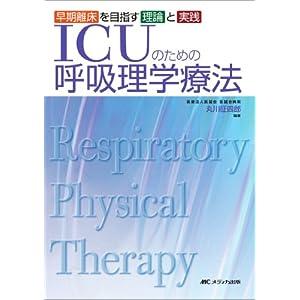ICUのための呼吸理学療法―早期離床を目指す理論と実践 丸川 征四郎 (著) <br />