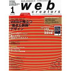『Web creators』2010年 1月号