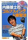 DVDでマスター!内藤雄士のゴルフスイング&練習法
