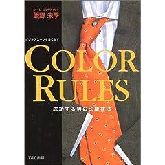 【クリックでお店のこの商品のページへ】COLOR RULES ビジネススーツを着こなす 成功する男の印象法則 [単行本]
