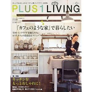 PLUS1 LIVING (プラスワン リビング) 2010年 06月号 [雑誌]