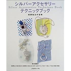 シルバーアクセサリーテクニックブック―純銀粘土の宝物