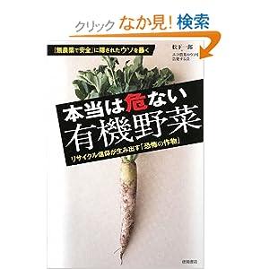 本当は危ない有機野菜―リサイクル信仰が生み出す「恐怖の作物」