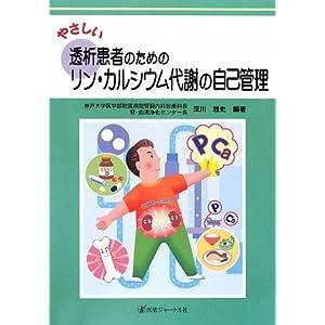 やさしい透析患者のためのリン・カルシウム代謝の自己管理 (やさしい自己管理シリーズ)