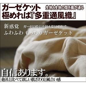 新感覚!ふわふわもっちり 6枚の組織を1度に織りげた「風通織り」 無添加六重織ガーゼケットシングルサイズ