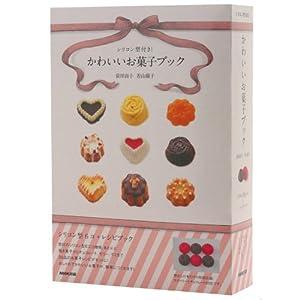シリコン型付き! かわいいお菓子ブック