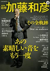 文藝別冊 加藤和彦 あの素晴しい音をもう一度 (KAWADE夢ムック 文藝別冊)