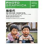PHOTO GRAPHICA (フォト・グラフィカ) 2010年07月号