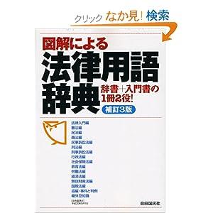 図解による法律用語辞典 自由国民社
