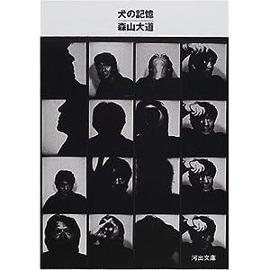 犬の記憶 -森山 大道 (著)