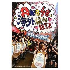 AKB48の海外旅行日記