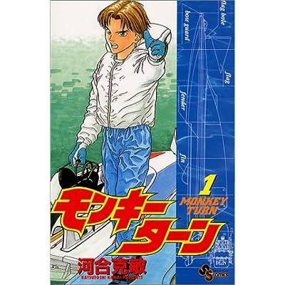モンキーターン (1) (少年サンデーコミックス) (コミック)