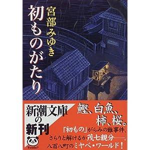 初ものがたり (新潮文庫)