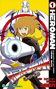 HEROMAN 1 (ガンガンコミックス) (コミック)