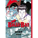 「BILLY BAT」1、2巻