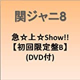 急☆上☆Show!!(初回限定盤B)(DVD付) [Single] [CD+DVD] [Limited Edition] [Maxi]