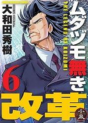 ムダヅモ無き改革 6 (近代麻雀コミックス)