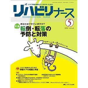リハビリナース 3巻5号